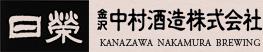 日榮 金沢 中村酒造株式会社 KANAZAWA NAKAMUWA BREWING